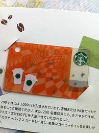 2012カード#45国内.jpg